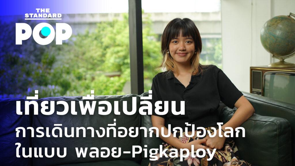 เที่ยวเพื่อเปลี่ยน การเดินทางที่อยากปกป้องโลกในแบบ พลอย-Pigkaploy