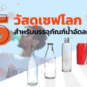 """5 อันดับ วัสดุ """"รักษ์โลก"""" ใช้ผลิตบรรจุภัณฑ์เครื่องดื่ม"""