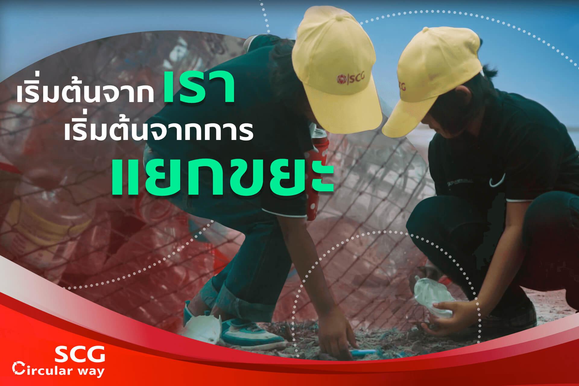 Ban Mod Tanoi community, Trang province, model of coastal coastal waste management