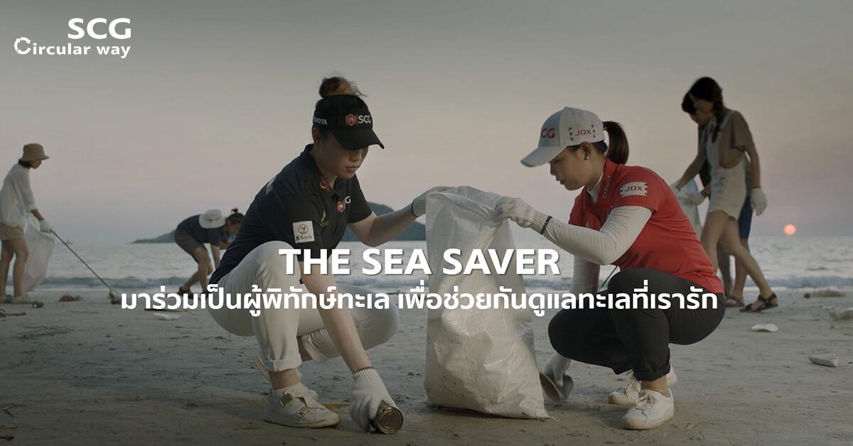 THE SEA SAVER - ผู้พิทักษ์ทะเล