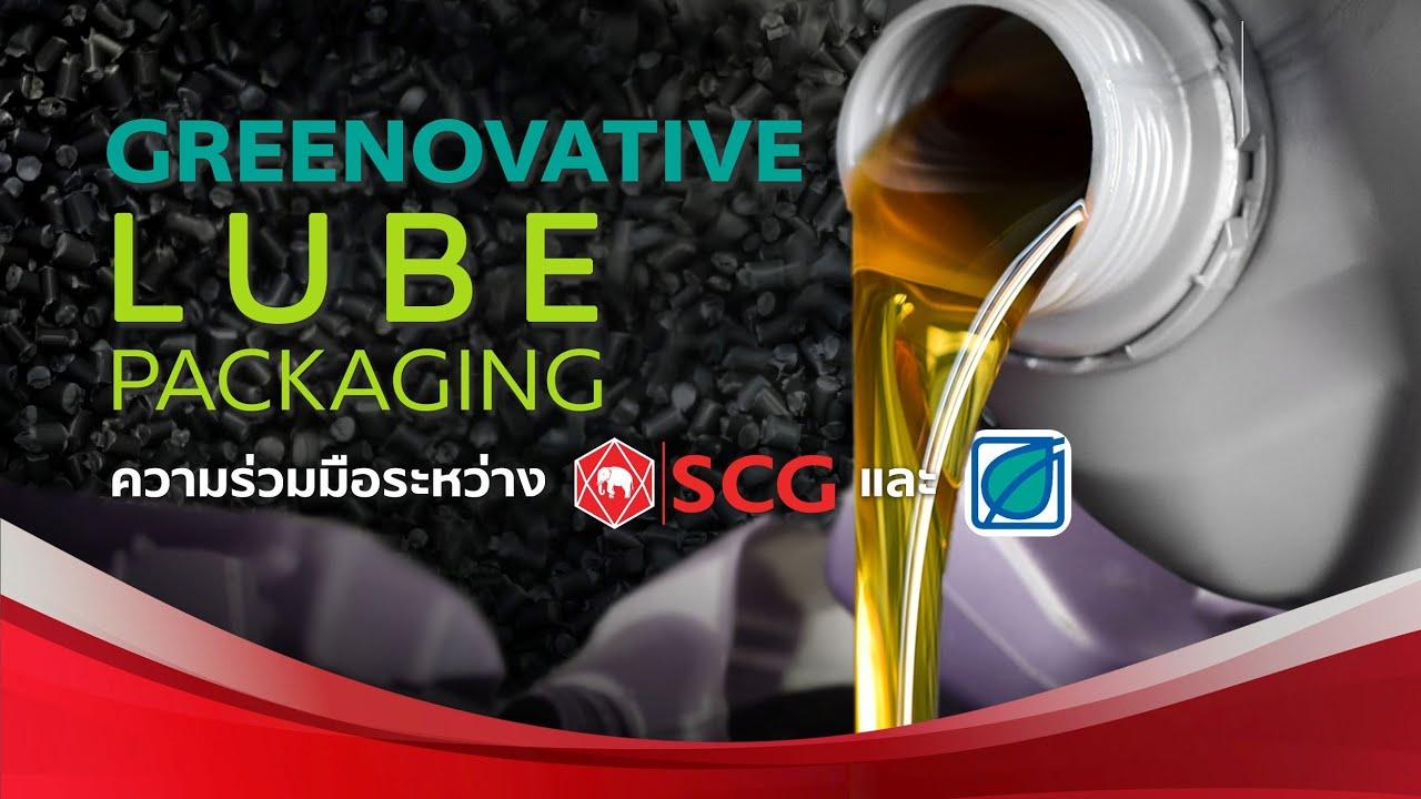 Bangchak - Greenovative Lube Packaging