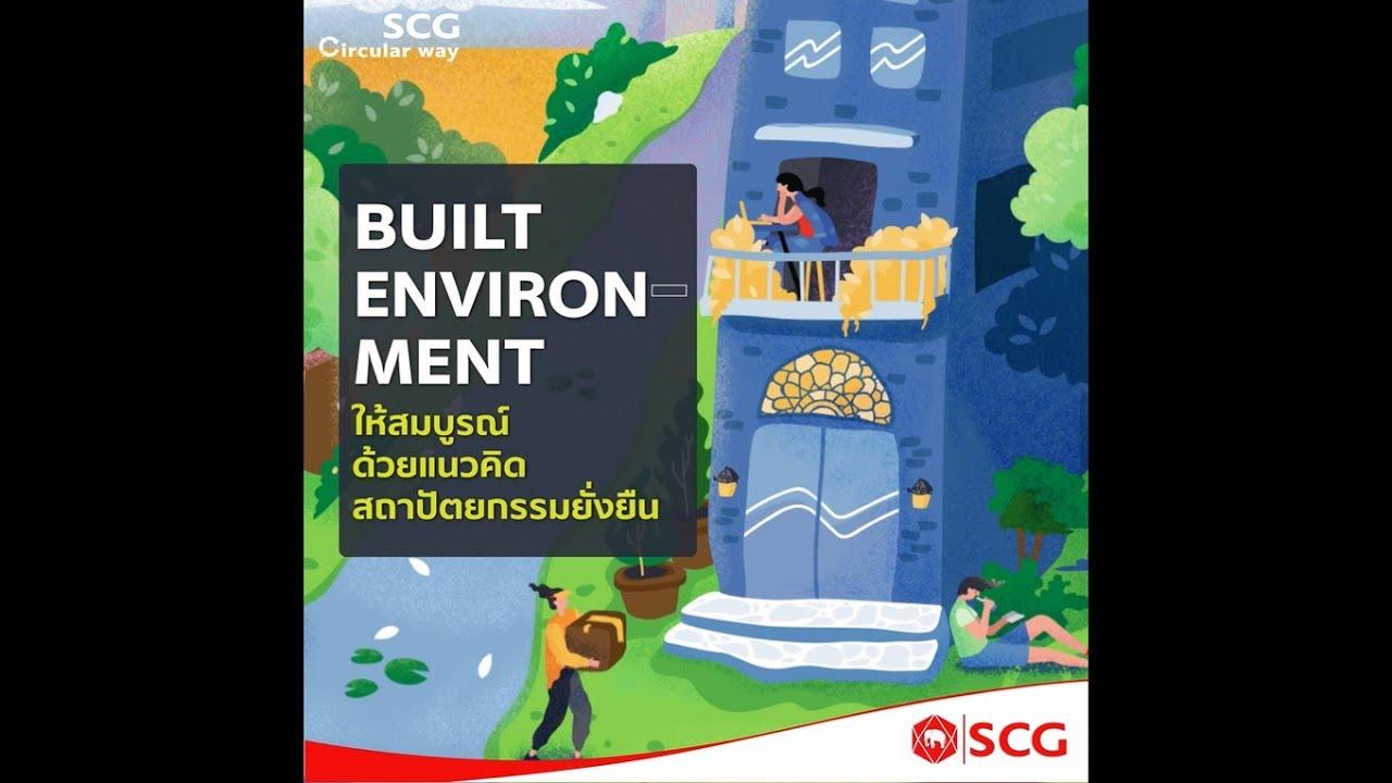 Built Environmentแนวคิดสถาปัตยกรรมแบบยั่งยืน