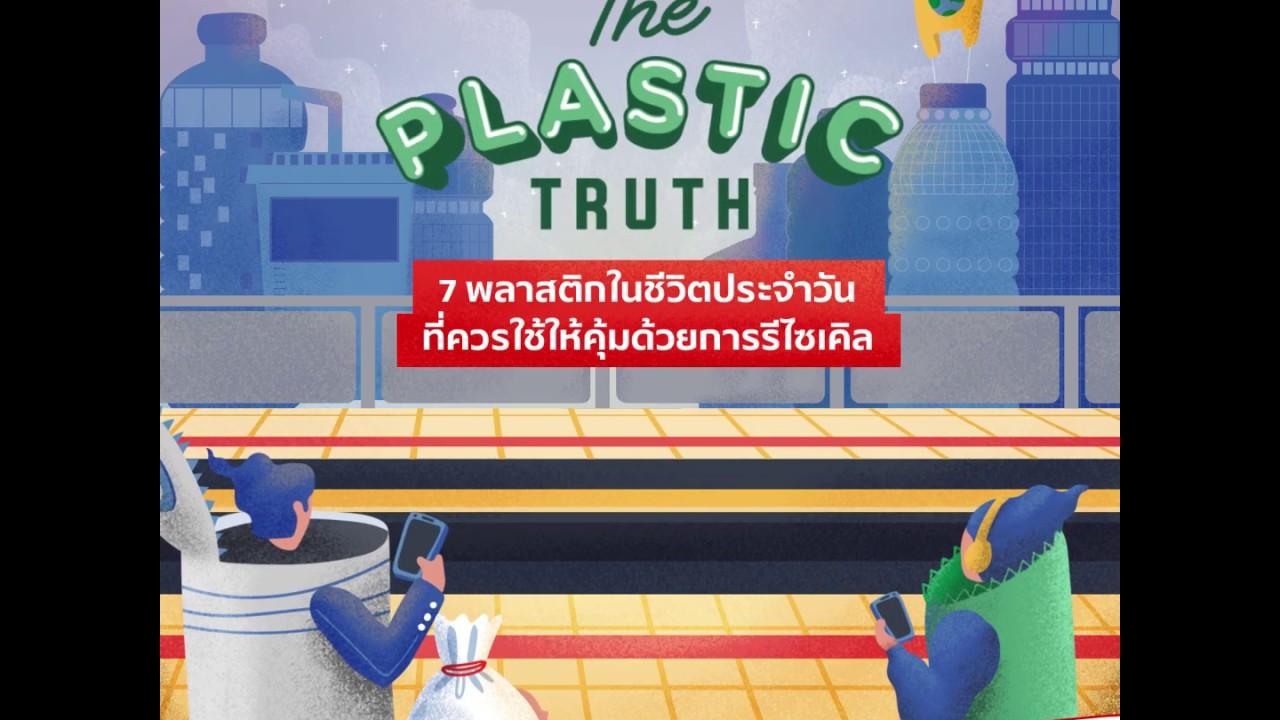 THE PLASTIC TRUTH: 7ประเภทพลาสติกในชีวิตประจำวัน