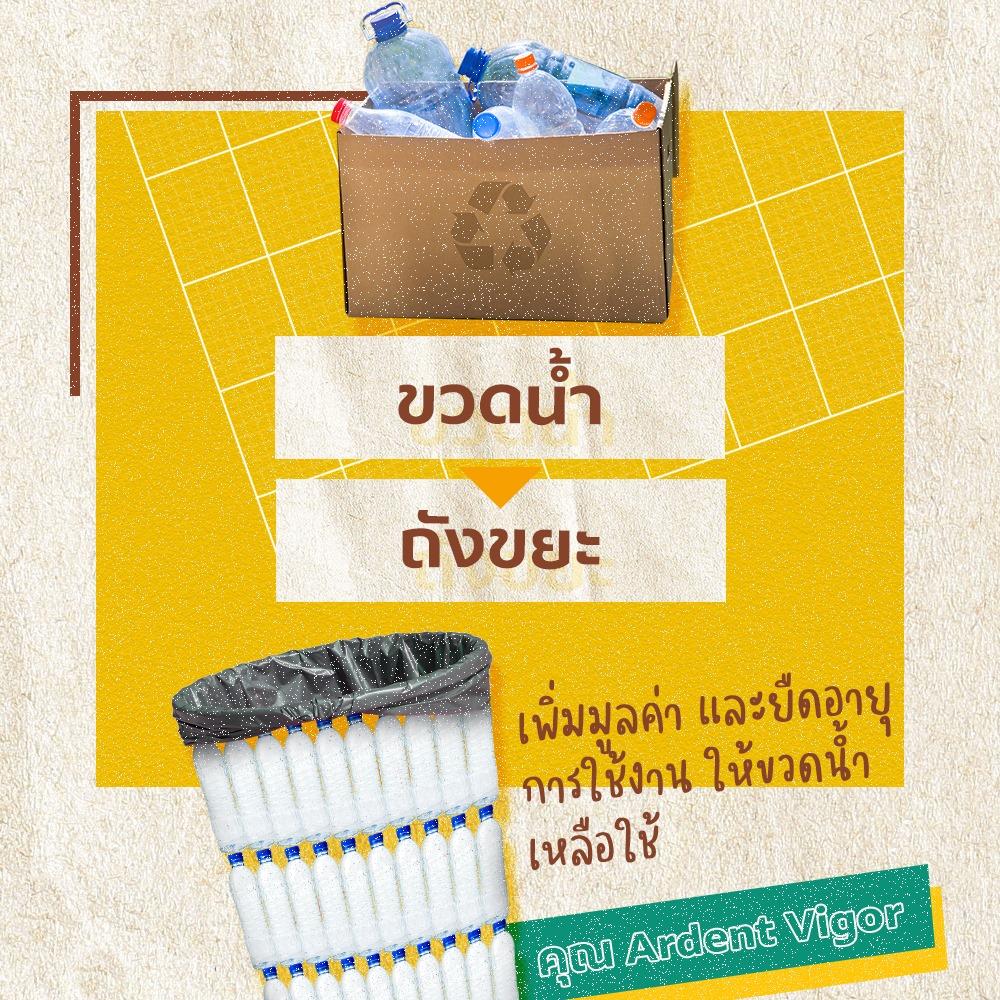 Upcycling - ถังขยะจากขวดน้ำ