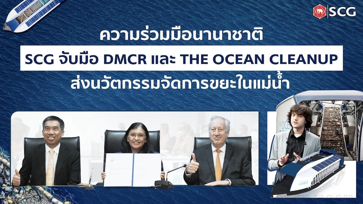 ความร่วมมือระดับนานาชาติเพื่อแก้ปัญหาขยะทะเล - SCG x DMCR x The Ocean Cleanup